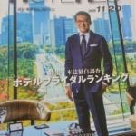 週刊ホテルレストランに掲載!著書『接客・サービス業にとって一番大切なこと』