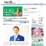 ビジネス誌『THE21』オンラインに記事掲載されました!PART2