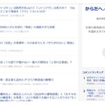 YAHOOニュースランキング(雑誌経済部門)11位獲得!