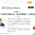 msnニュースに弊社代表 船坂光弘の記事が掲載されました!