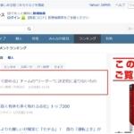 YAHOOニュースランキング第1位獲得!!