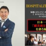 トピックス更新!「日本一の『顧客満足企業』を創る秘訣とは?」