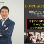 コラム更新!「日本のGDPの75%支えるサービス産業、コロナ後どうなる?」