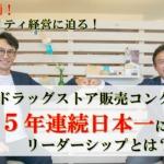 YOUTUBE更新!『新対談シリーズ!ホスピタリティ経営に迫る!』